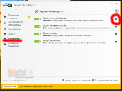 Настройка Smart security 9