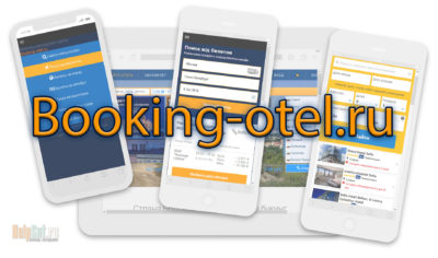 Booking-otel.ru