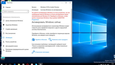 Ключи к Windows 10 Professional